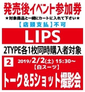 【発売後イベント②参加券(W購入)】LIPS