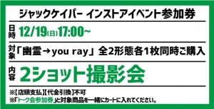 【12/19予約会撮影券】幽霊→you ray