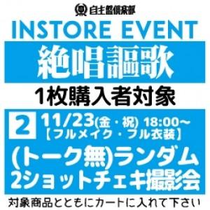 【イベント参加券②(トーク無)ランダム2ショットチェキ撮影会】絶唱謳歌