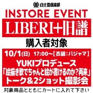 【イベント参加券②】LIBERI+旧譜