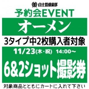 【予約会イベント参加券(2タイプ)】オーメン