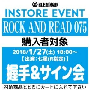 【トーク無イベント参加券】ROCK AND READ 075