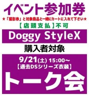 【イベント参加券(トーク)】Doggy StyleX