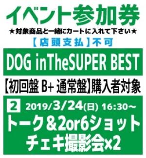【②イベント参加券】DOG inTheSUPER BEST