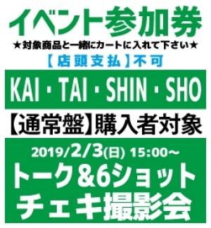 【イベント参加券】KAI・TAI・SHIN・SHO【通常盤】
