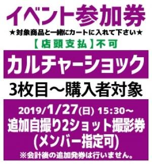 【イベント参加券(3枚~)】カルチャーショック