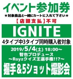 【イベント参加券(トーク無)】IGNITE