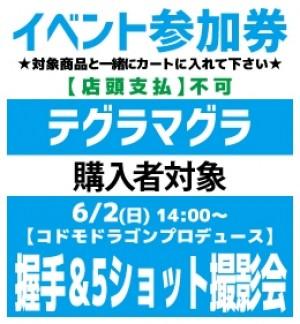 【イベント参加券(トーク無)】テグラマグラ