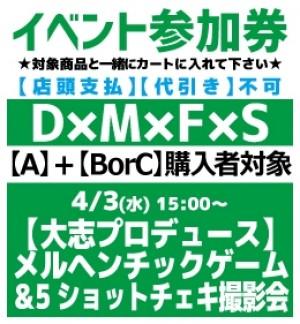 【発売日当日イベント参加券(メンバー企画&5ショット撮影券)】D×M×F×S【TYPE A+BorC】