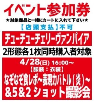 【イベント参加券(W購入)】チューチューチェリーヴァンパイア