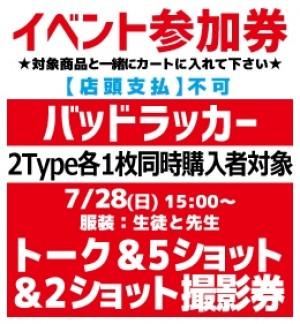 【イベント参加券(W購入)】バッドラッカー