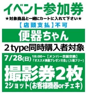 【イベント参加券(2type同時)】便器ちゃん