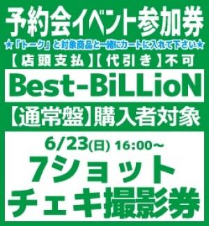【予約会イベント参加券(7ショット)】Best-BiLLioN【通常盤】