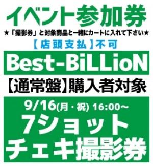 【発売後イベント参加券(7ショット)】Best-BiLLioN【通常盤】