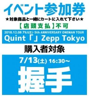 【イベント参加券(握手)】2018.12.08 アルルカン 5th ANNIVERSARY ONEMAN TOUR Quint「」Zepp Tokyo