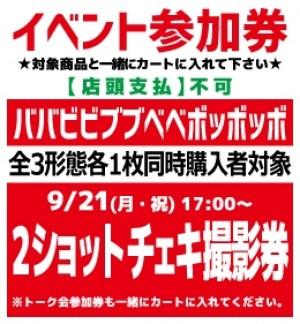 【イベント参加券(撮影券)】ババビビブブベベボッボッボ