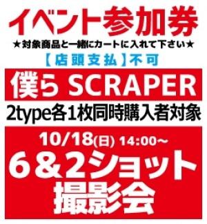 【イベント参加券(W購入)】僕らSCRAPER