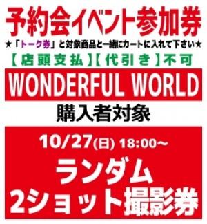 【予約会イベント参加券(撮影券)】WONDERFUL WORLD