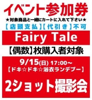 【イベント参加券(偶数枚)】Fairy Tale