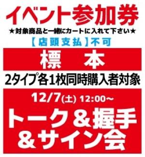 【イベント参加券(W購入)】標本