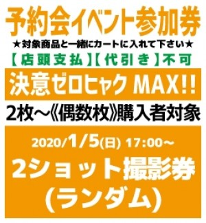 【予約会イベント参加券(偶数枚】決意ゼロヒャクMAX!!