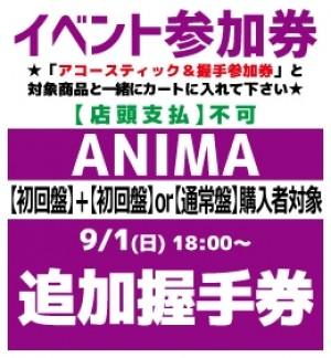 【イベント参加券(追加握手券)】ANIMA