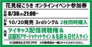 【オンライン予約会イベント(2枚)】花見桜 こうき「タイトル未定」