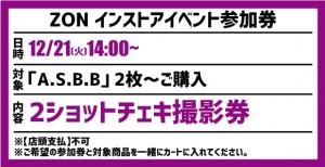 【2ショットチェキ撮影券】A.S.B.B