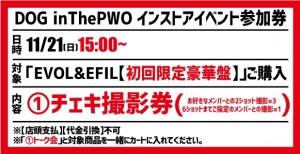 【①チェキ撮影券】EVOL&EFIL