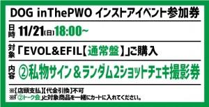 【②私物サイン&ランダム2ショットチェキ撮影券】EVOL&EFIL