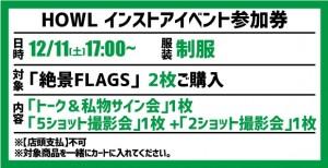 【イベント参加券(2枚)】絶景FLAGS