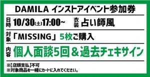 【イベント参加券(5枚)】MISSING