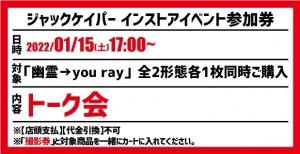 【1/15予約会トーク券】幽霊→you ray