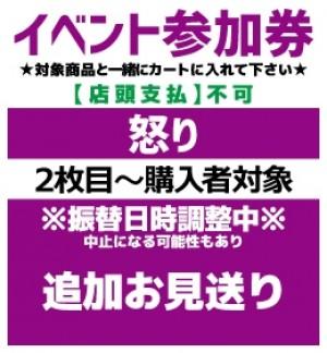 【イベント参加券(2枚目~)】怒り