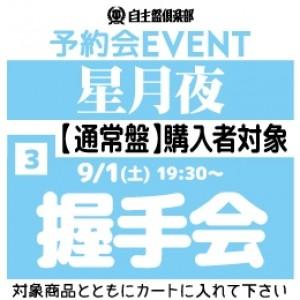 【予約会イベント参加券③】星月夜