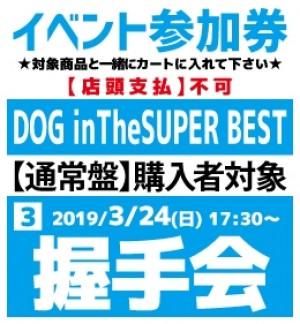 【③イベント参加券】DOG inTheSUPER BEST