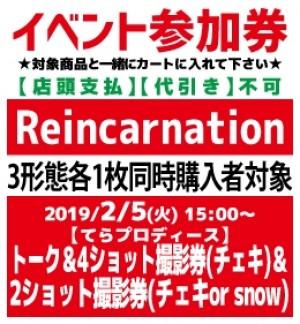 【発売日前日イベント参加券(トーク&4ショット&2ショット撮影会)】Reincarnation