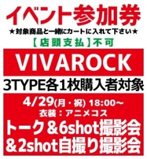 【イベント参加券(3TYPE:トーク&6&2Shot撮影券)】VIVAROCK
