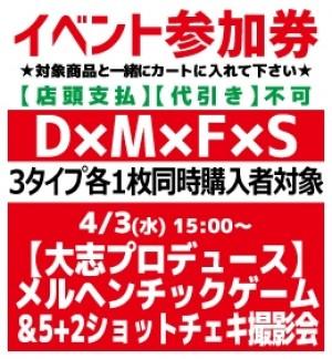 【発売日当日イベント参加券(メンバー企画&5&2ショット撮影券)】D×M×F×S【3タイプ】