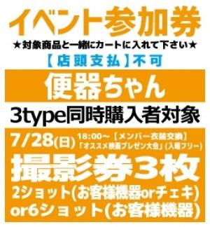 【イベント参加券(3type同時)】便器ちゃん