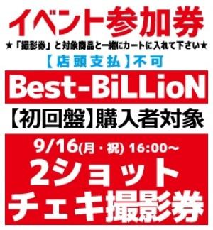 【発売後イベント参加券(2ショット)】Best-BiLLioN【初回盤】