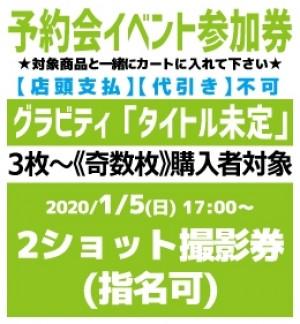 【予約会イベント参加券(奇数枚】決意ゼロヒャクMAX!!