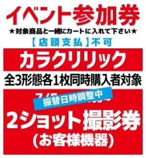 【イベント参加券(2ショット撮影券)】カラクリリック