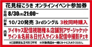 【オンライン予約会イベント(3枚)】花見桜 こうき「タイトル未定」