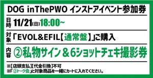【②私物サイン&6ショットチェキ撮影券】EVOL&EFIL