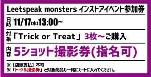【3枚~:撮影券】Trick or Treat ※【店頭支払】【代金引換】不可