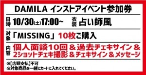 【イベント参加券(10枚)】MISSING