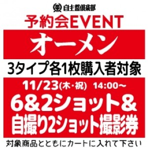 【予約会イベント参加券(3タイプ)】オーメン