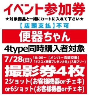 【イベント参加券(4type同時)】便器ちゃん