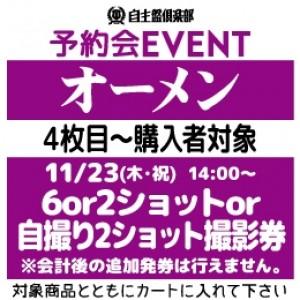 【予約会イベント参加券(4枚目~)】オーメン
